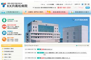 KKR高松病院