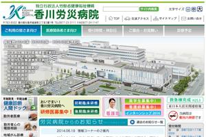労働者健康安全機構 香川労災病院