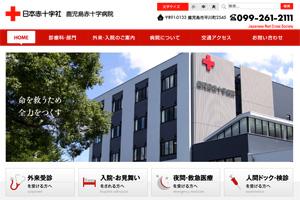 鹿児島赤十字病院