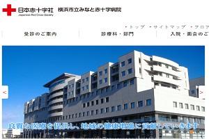 横浜市立みなと赤十字病院