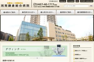 沖縄徳洲会 湘南鎌倉総合病院