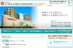 済生会 横浜市東部病院