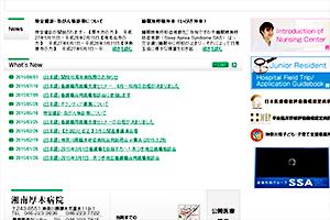 沖縄徳洲会 湘南厚木病院
