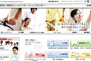 神奈川リハビリテーション病院