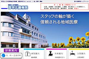 藤和会 厚木佐藤病院