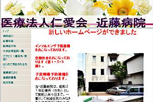 仁愛会 近藤病院