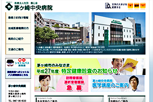 康心会茅ヶ崎中央病院