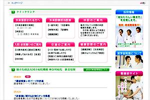 国立病院機構 神奈川病院