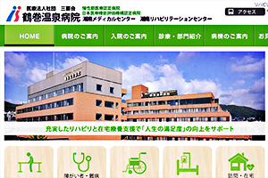 三喜会 鶴巻温泉病院