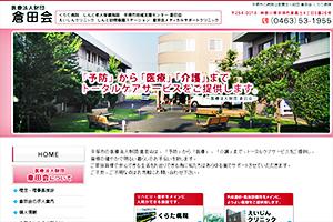 倉田会 くらた病院