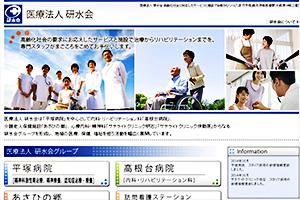 研水会 平塚病院