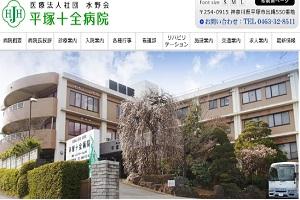 水野会 平塚十全病院