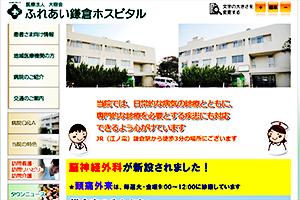 大樹会 ふれあい鎌倉ホスピタル