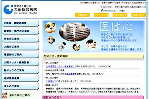 愛仁会 太田総合病院