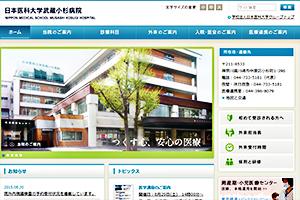 日本医科大学武蔵小杉病院