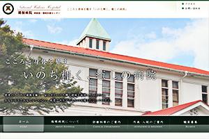 国立病院機構 箱根病院
