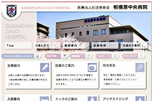 徳寿会 相模原中央病院
