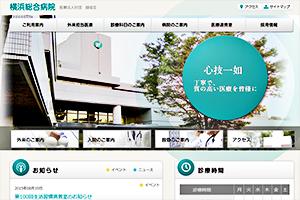 緑成会 横浜総合病院