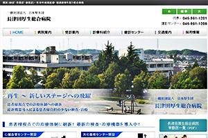 日本厚生団 長津田厚生総合病院