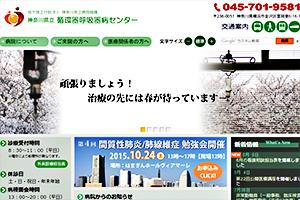 神奈川県立循環器呼吸器病センター