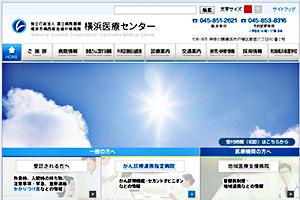 国立病院機構 横浜医療センター