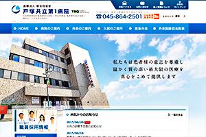 横浜柏堤会 戸塚共立第1病院
