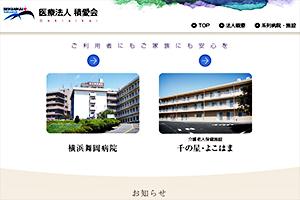 積愛会 横浜舞岡病院