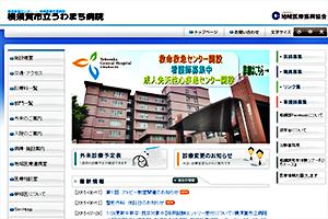 横須賀市立うわまち病院