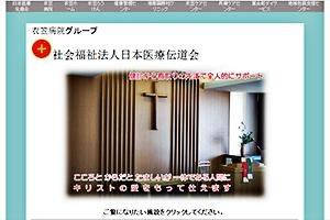 日本医療伝道会 総合病院 衣笠病院