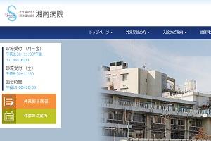湘南福祉協会 湘南病院
