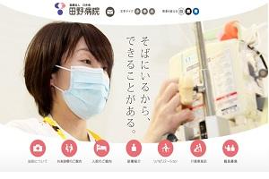 臼井会 田野病院