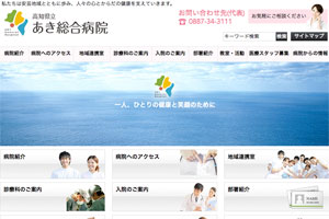 高知県立あき総合病院