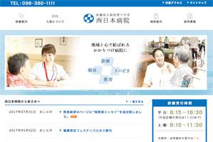 西日本病院