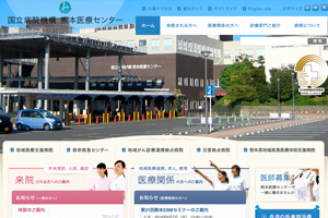 国立病院機構 熊本医療センター
