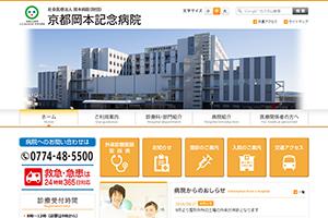 京都岡本記念病院