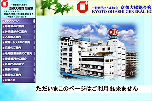 真和会 京都大橋総合病院