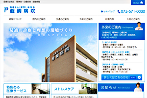 桜花会 醍醐病院