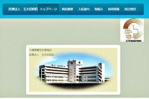 五木田病院