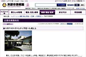 京都市桃陽病院