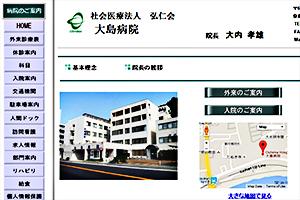 弘仁会 大島病院