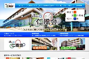 仁風会 京都南西病院