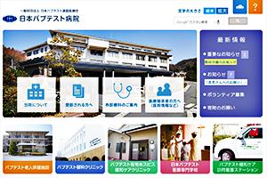 総合病院日本バプテスト病院