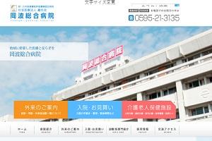 畿内会 岡波総合病院