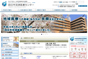 四日市羽津医療センター