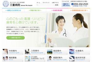 国立病院機構 三重病院