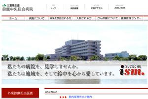JA鈴鹿中央総合病院