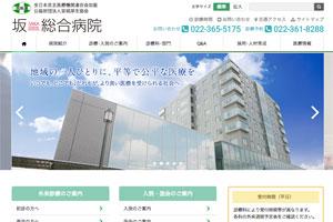 宮城厚生協会 坂総合病院
