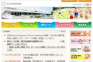 公立刈田綜合病院