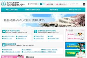 国立病院機構 仙台医療センター