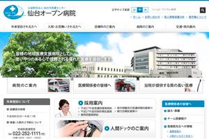 仙台市医療センター 仙台オープン病院